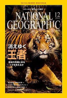 【中古】カルチャー雑誌 NATIONAL GEOGRAPHIC日本版 2011/12 ナショナルジオグラフィック