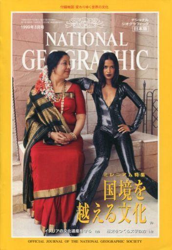【中古】カルチャー雑誌 付録付)NATIONAL GEOGRAPHIC日本版 1999/8(別冊付録1点) ナショナルジオグラフィック