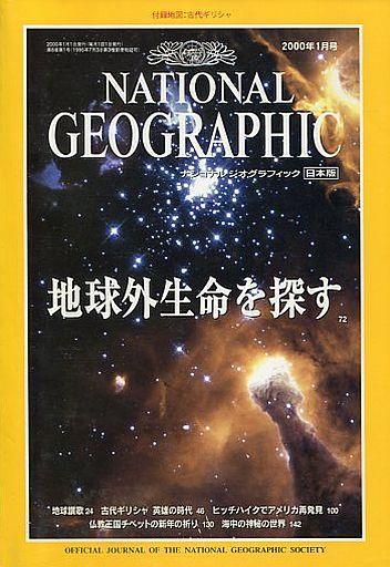 【中古】カルチャー雑誌 付録付)NATIONAL GEOGRAPHIC日本版 2000/1(別冊付録1点) ナショナルジオグラフィック