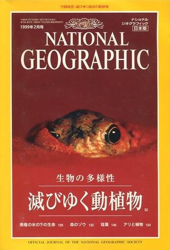 【中古】カルチャー雑誌 付録付)NATIONAL GEOGRAPHIC日本版 1999/2(別冊付録1点) ナショナルジオグラフィック