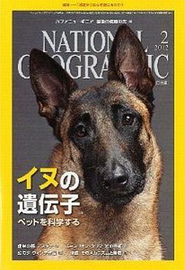 【中古】カルチャー雑誌 NATIONAL GEOGRAPHIC日本版 2012/2 ナショナルジオグラフィック