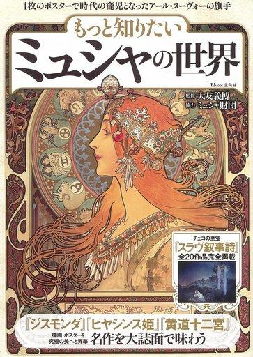 【中古】カルチャー雑誌 もっと知りたい ミュシャの世界