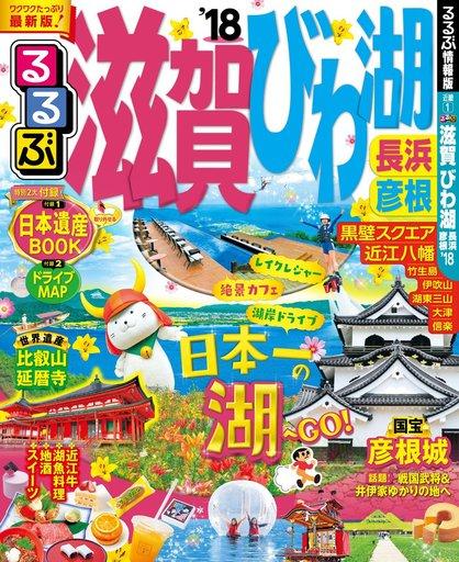 【中古】カルチャー雑誌 18 るるぶ滋賀 びわ湖 長浜 彦根