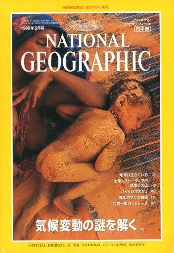 【中古】カルチャー雑誌 付録付)NATIONAL GEOGRAPHIC日本版 1998/5(別冊付録1点) ナショナルジオグラフィック