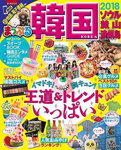 【中古】カルチャー雑誌 18 まっぷる 韓国 ソウル・釜山・済州島