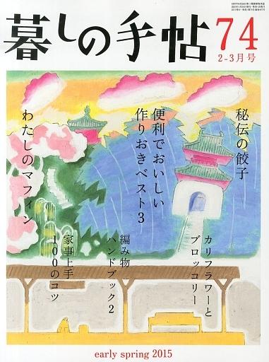 【中古】カルチャー雑誌 暮しの手帖 2015年2・3月号 74