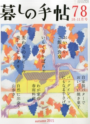 【中古】カルチャー雑誌 暮しの手帖 2015年10・11月号 78