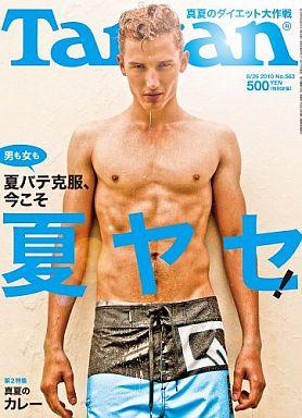 【中古】カルチャー雑誌 Tarzan 2010/8/26 No.563 ターザン