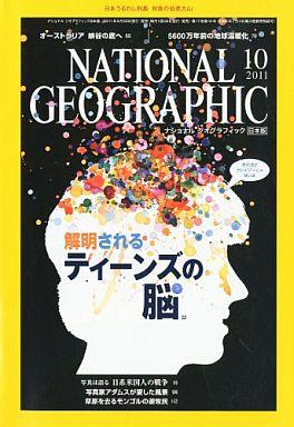 【中古】カルチャー雑誌 NATIONAL GEOGRAPHIC日本版 2011/10 ナショナルジオグラフィック