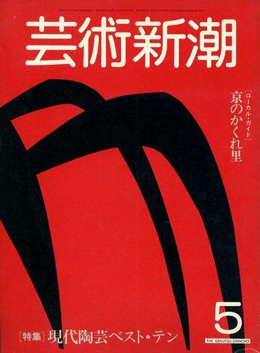 【中古】カルチャー雑誌 芸術新潮 1982年5月号