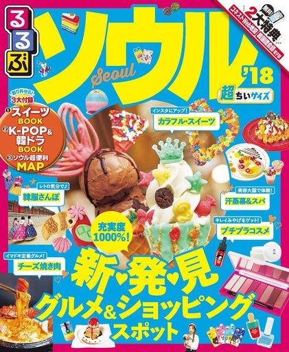 【中古】カルチャー雑誌 るるぶソウル'18超ちいサイズ