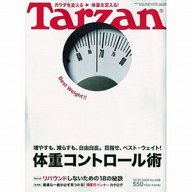 【中古】カルチャー雑誌 Tarzan 2009/12/24 No.548 ターザン