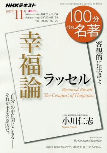 NHK出版 新品 カルチャー雑誌 NHK 100分de名著 2017年11月号 ラッセル 幸福論