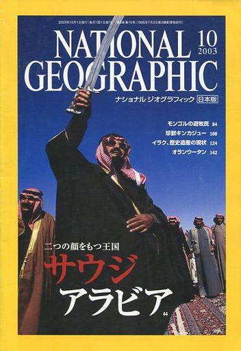【中古】カルチャー雑誌 NATIONAL GEOGRAPHIC日本版 2003/10 ナショナルジオグラフィック