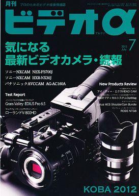 【中古】カルチャー雑誌 ビデオα 2012/7