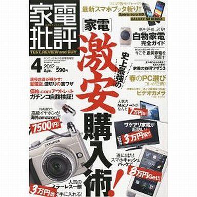 【中古】カルチャー雑誌 家電批評 2012年4月号