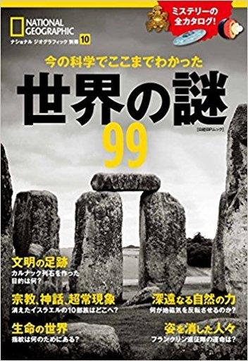 【中古】カルチャー雑誌 ナショナル ジオグラフィック 別冊10 今の科学でここまでわかった 世界の謎99
