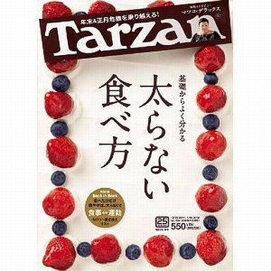 【中古】カルチャー雑誌 Tarzan 2012年1月12日号 No.594 ターザン