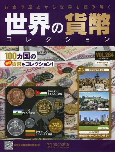 【中古】カルチャー雑誌 付録付)世界の貨幣コレクション 264