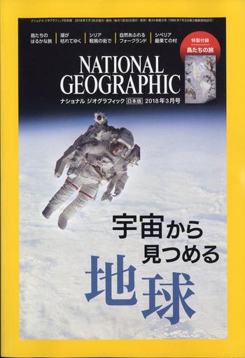 【中古】カルチャー雑誌 NATIONAL GEOGRAPHIC日本版 2018年3月号 ナショナルジオグラフィック