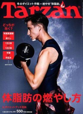 【中古】カルチャー雑誌 Tarzan 2012年1月26日号 No.595 ターザン