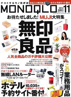 【中古】カルチャー雑誌 MONOQLO 2012年11月号