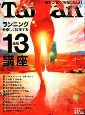 【中古】カルチャー雑誌 Tarzan 2012年10月25日号 No.613 ターザン