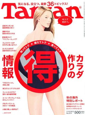 【中古】カルチャー雑誌 Tarzan 2012年11月8日号 No.614 ターザン