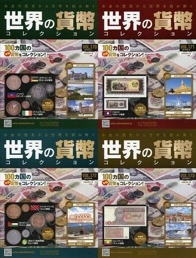 【中古】カルチャー雑誌 セット)付録付)世界の貨幣コレクション 170?173セット