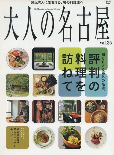 【中古】カルチャー雑誌 大人の名古屋 vol.35