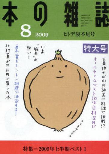 【中古】カルチャー雑誌 本の雑誌 2009/8 ヒトデ寝不足号