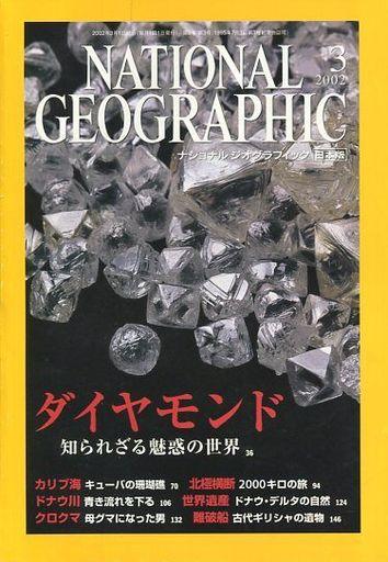 【中古】カルチャー雑誌 NATIONAL GEOGRAPHIC日本版 2002/3 ナショナルジオグラフィック