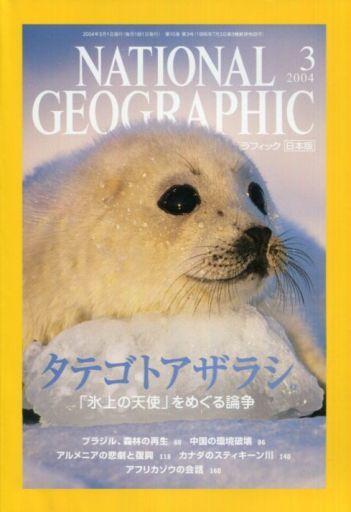 【中古】カルチャー雑誌 NATIONAL GEOGRAPHIC日本版 2004/3 ナショナルジオグラフィック