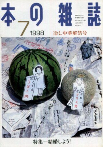 【中古】カルチャー雑誌 本の雑誌 1998/7 冷やし中華解禁号