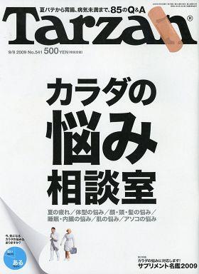 【中古】カルチャー雑誌 Tarzan ターザン541