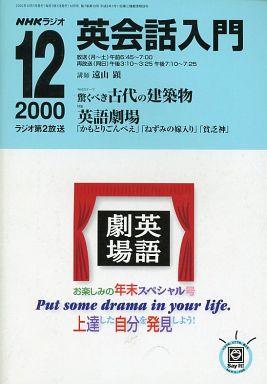 【中古】カルチャー雑誌 NHKラジオ 英会話入門 2000年12月号