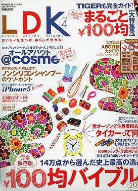 【中古】カルチャー雑誌 付録付)LDK 2012年11月号 Vol.4(別冊付録1点)