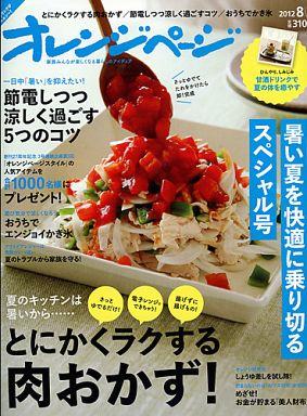 【中古】カルチャー雑誌 オレンジページ 2012年8月号