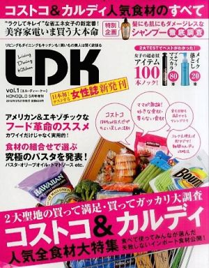 【中古】カルチャー雑誌 LDK vol.01