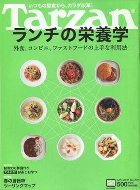 【中古】カルチャー雑誌 Tarzan 2011年3月24日号 No.576 ターザン