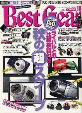 【中古】カルチャー雑誌 Best Gear 2007年10月号