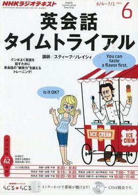 【中古】カルチャー雑誌 NHKラジオテキスト 英会話タイムトライアル 2012年6月号