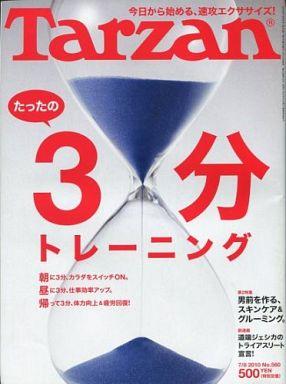 【中古】カルチャー雑誌 Tarzan 2010年07月8日号 No.560 ターザン