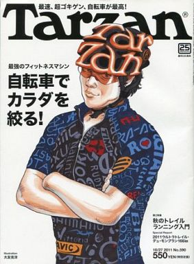 【中古】カルチャー雑誌 Tarzan 2011年10月27日号 No.590 ターザン