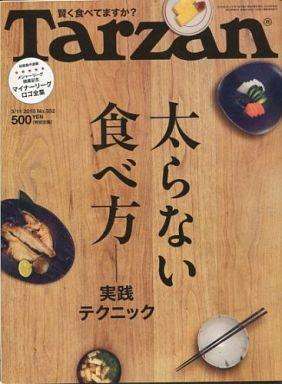 【中古】カルチャー雑誌 Tarzan 2010年03月11日号 No.552 ターザン