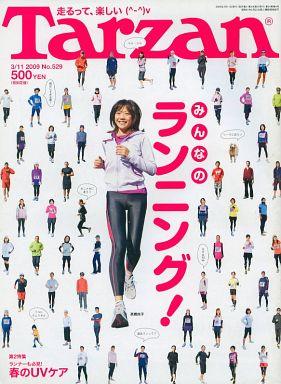 【中古】カルチャー雑誌 Tarzan 2009年03月11日号 No.529 ターザン