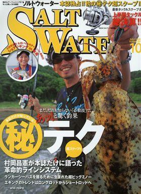 【中古】カルチャー雑誌 SALT WATER 2011年10月号