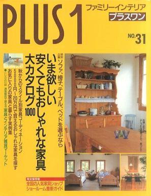 【中古】カルチャー雑誌 PLUS 1 NO.31 1992年10月号