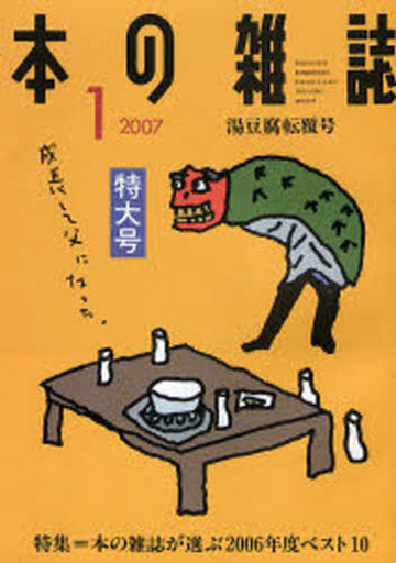 【中古】カルチャー雑誌 本の雑誌 2007/1 湯豆腐転覆号