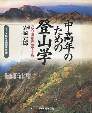 【中古】カルチャー雑誌 NHK趣味百科 中高年のための登山学